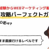 【保存版】WEBマーケティング転職の面接対策【質問&回答10選】