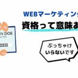 WEBマーケティングに資格は必要?【効果的なスキルUP法を紹介】