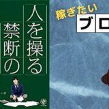 『人を操る禁断の文章術』書評・レビュー【稼ぎたいブロガー必見】