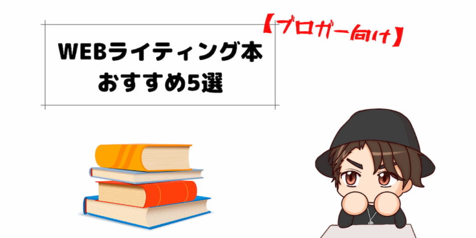 【必読】WEBライティング本のおすすめ5選【初心者ブロガー向け】