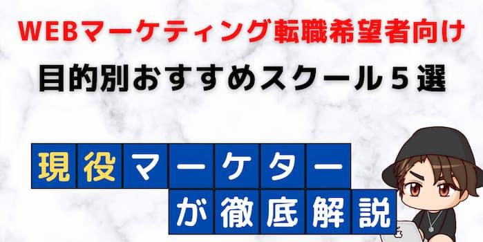 【決定版】WEBマーケティングスクール比較5選【転職支援あり】