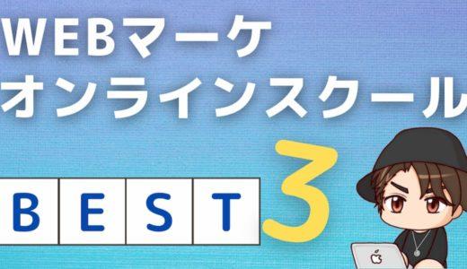 【超初心者向け】WEBマーケティングのオンラインスクール3選