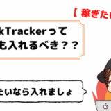 RankTrackerは入れるべき?【初心者ブロガー向けに解説】