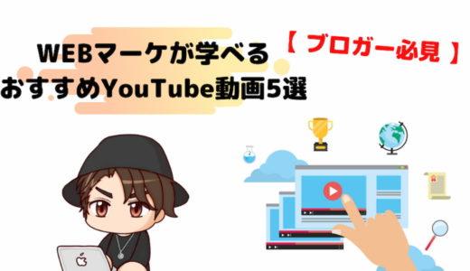 【ブロガー必見】WEBマーケティングのYouTube動画5選