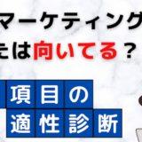 WEBマーケティングに向いてる人【10項目から適性を診断】