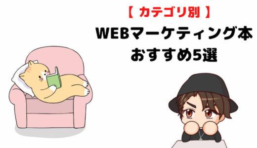 【結論】WEBマーケティング本は最低限でOK【手を動かそう】
