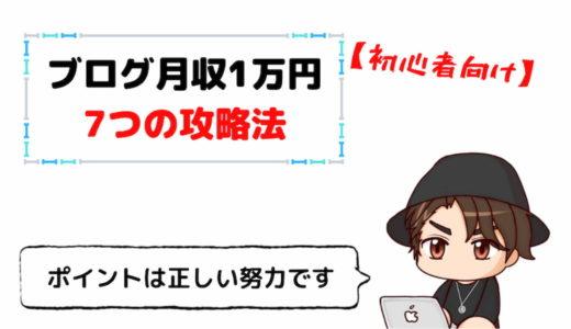 【結論】ブログで月1万円稼ぐのは誰でも可能【7つの攻略法】