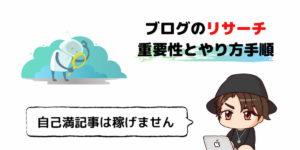 【自己満NG】ブログにリサーチは100%必要【方法と手順を解説】