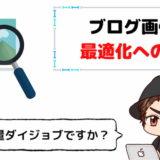 【解決】ワードプレスブログの画像最適化【サイズ変更・圧縮方法】