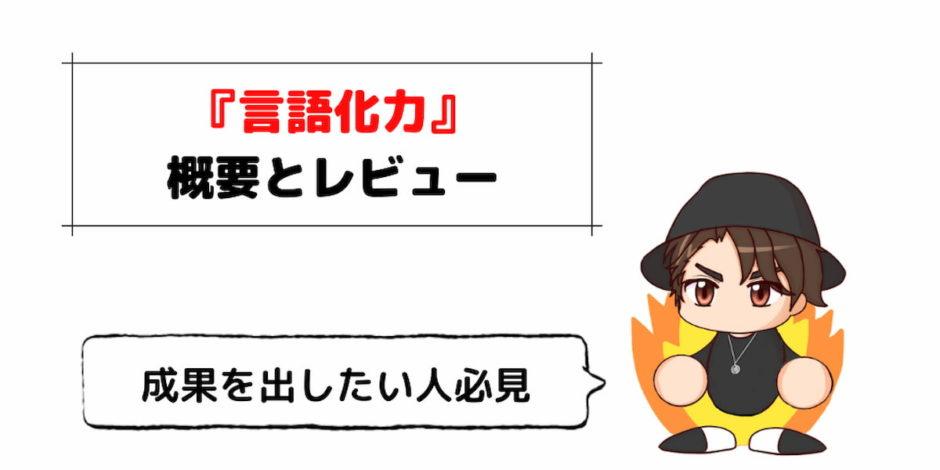 『言語化力』要約&レビュー:三浦崇宏著【社内講師が教える】