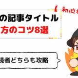 【決定版】ブログ記事タイトルの決め方のコツ8選【差別化が肝】
