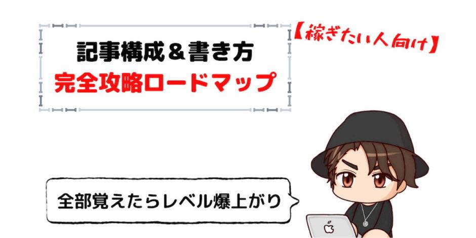 ブログ記事の書き方と構成の作り方【8STEPテンプレート付】