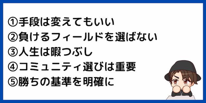 『諦める力』要約まとめ【おすすめフレーズ5選も紹介】
