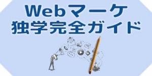 Webマーケティングは独学できる【未経験転職した僕の体験談】
