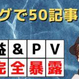 【悲報】ブログは50記事じゃ稼げない【PV・収益データ公開】