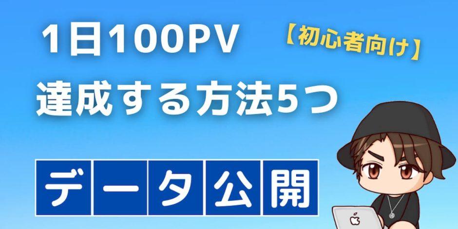 【超初心者向け】ブログで1日100PVを達成する方法5つ【簡単】
