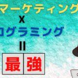 WEBマーケティングに使えるプログラミング【現役マーケター直伝】