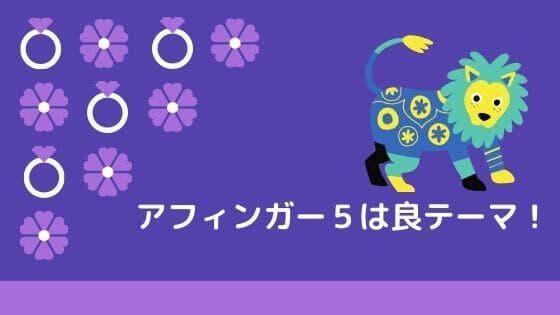 総合的にアフィンガー5はおすすめのワードプレステーマ!