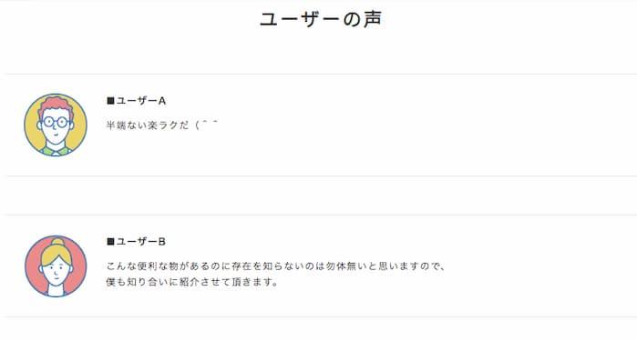開業freeeの評判・口コミ