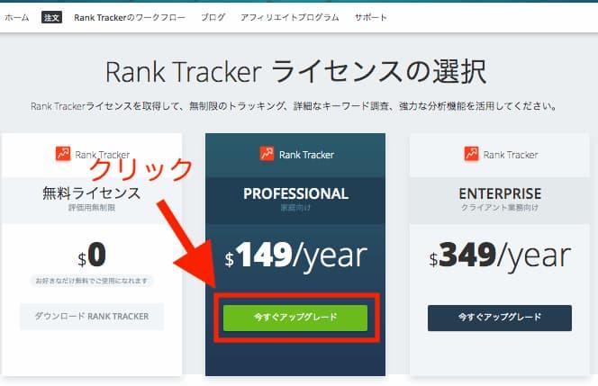 RankTracker真ん中の『PROFESSIONAL』の『今すぐアップグレード』をクリック。