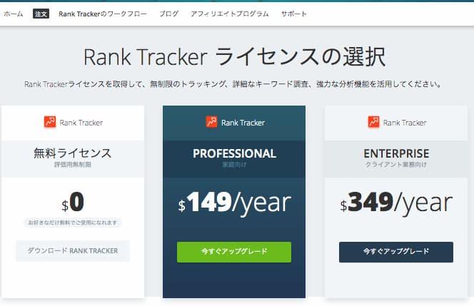 Rank Trackerの料金プランは3つ【無料あり】
