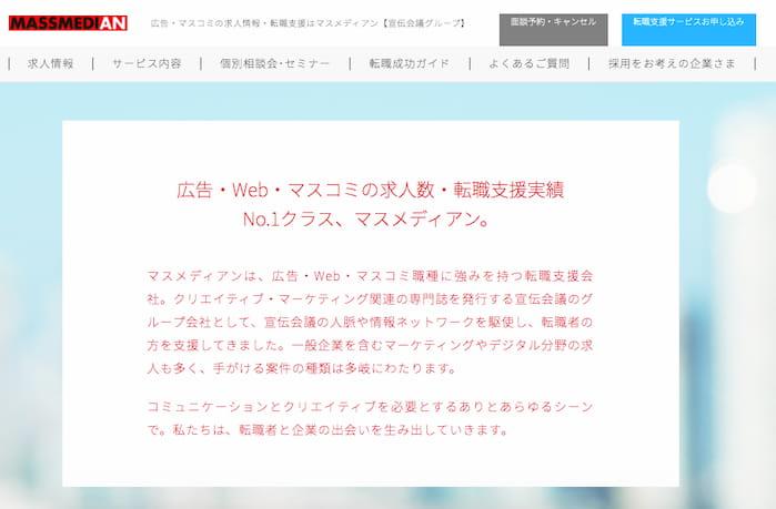 WEBマーケティング転職に強い専門特化型エージェント1社