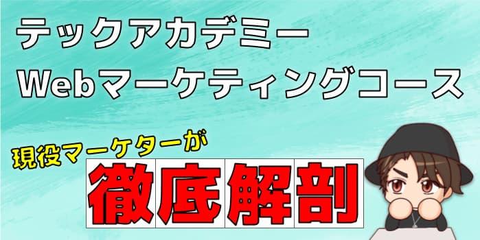 テックアカデミーWebマーケティングの評判【プロが徹底解剖】