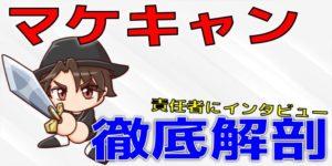 マケキャンのメリットや口コミ公開【転職サポートが激アツ】