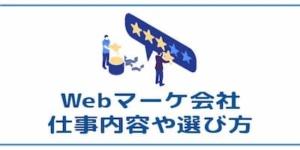 WEBマーケティング会社への転職は最高【仕事内容や選び方解説】