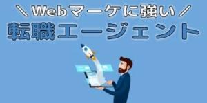 WEBマーケティングに強い転職エージェント【現役の僕が徹底解説】