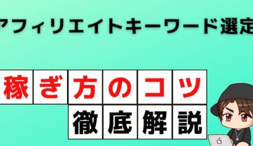 アフィリエイトキーワード選定【ツールや決め方のコツまで網羅】