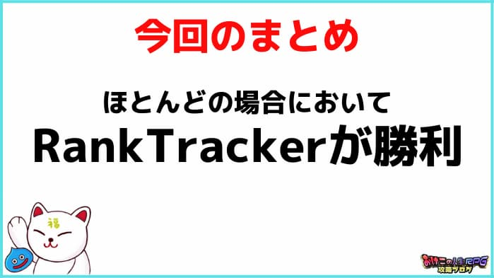GRCとRank Tracker比較【両方使う僕がレビュー】:まとめ