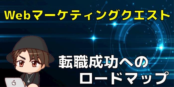 Webマーケティングクエスト〜転職成功へのロードマップ〜