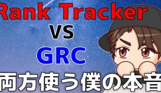 GRCとRank Tracker比較【両方使う僕がレビュー】