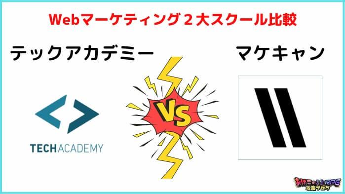 TechAcademy(テックアカデミー)とマケキャン(旧:DMM MARKETING CAMP)の比較