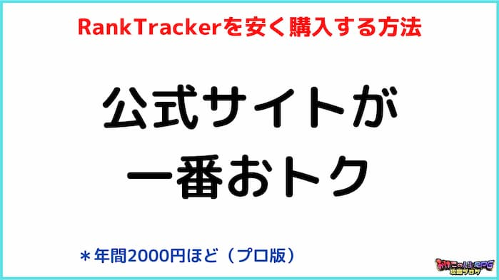 Rank Trackerを安く購入する方法