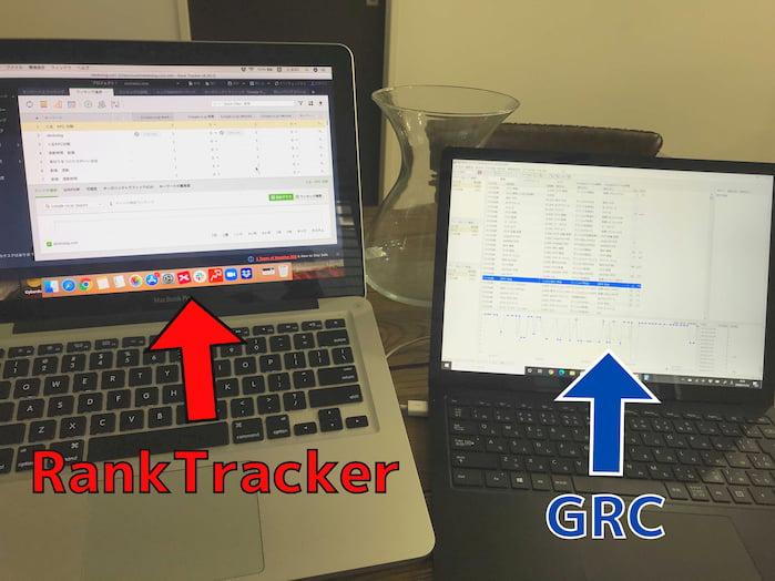 Rank TrackerとGRC比較をどちらも使っている僕が解説