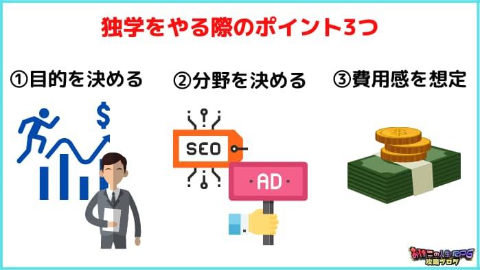 WEBマーケティング独学を考える際のポイント3つ