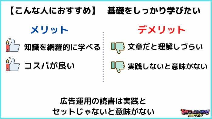 広告運用の独学方法①:本で基礎知識を入れる【費用:数千円くらい】