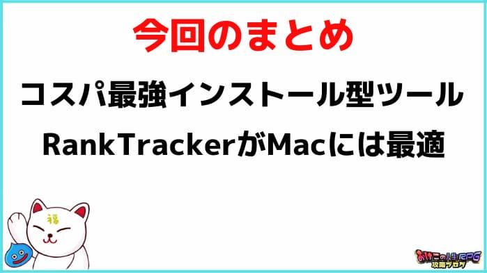 Mac向け検索順位チェックツール比較【月6桁ブロガーが解説】:まとめ