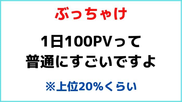 1日100PVのアクセス数は十分すごい【結論】